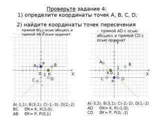 Проверьте задание 4: 1) определите координаты точек А, В, С, D; 2) найдите ко