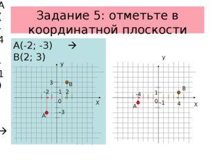 Задание 5: отметьте в координатной плоскости А(-2; -3)  В(2; 3) А В А(-4; -1