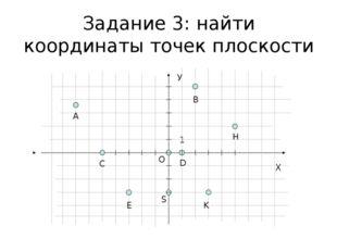 Задание 3: найти координаты точек плоскости Х О У 1 А В С D E K S H