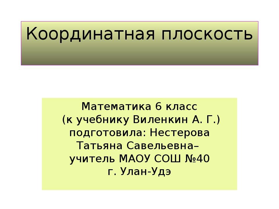 Координатная плоскость Математика 6 класс (к учебнику Виленкин А. Г.) подгото...
