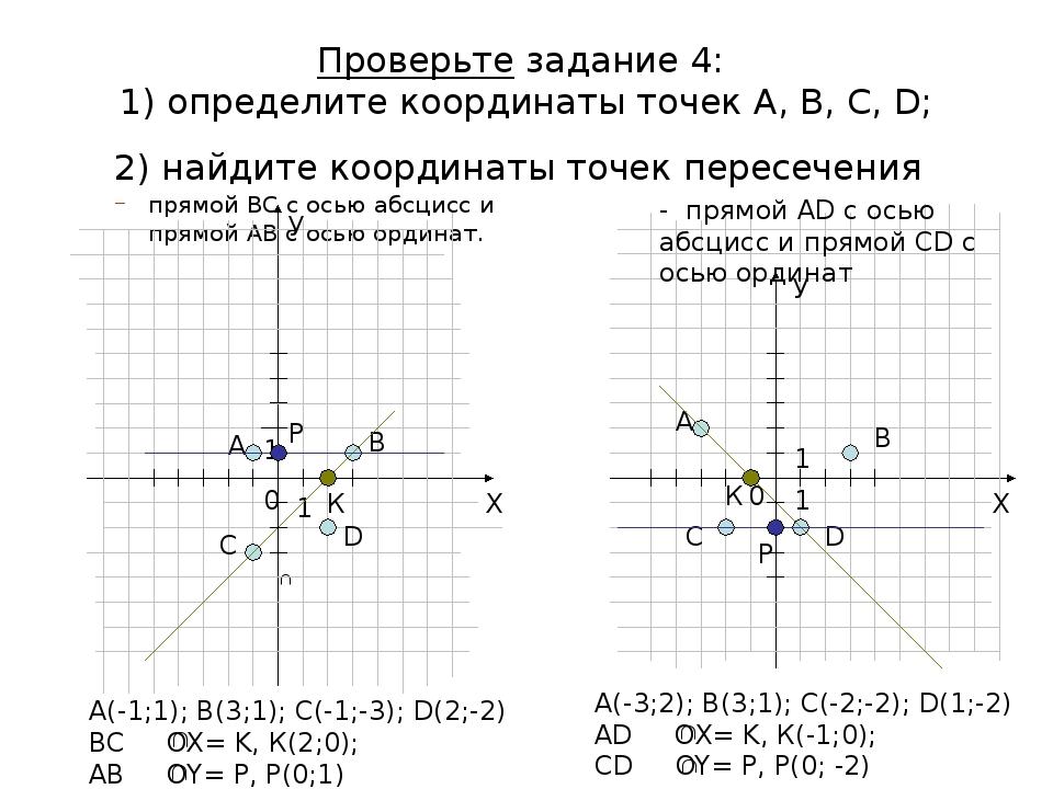 определить координаты точки картинке диагностика дает