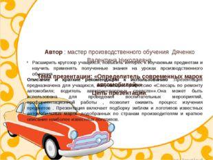 Автор : мастер производственного обучения Дяченко Валентина Николаевна Тема
