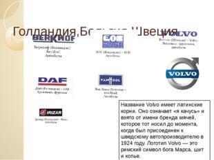 Голландия,Бельгия,Швеция Название Volvo имеет латинские корни. Оно означает