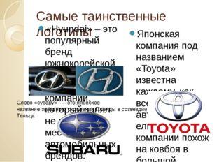 Самые таинственные логотипы «Hyundai» – это популярный бренд южнокорейской ав