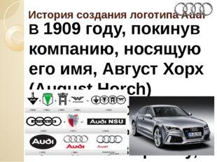 История создания логотипа Audi В 1909 году, покинув компанию, носящую его им