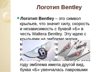Логотип Bentley Логотип Bentley – это символ крыльев, что значит силу, скоро