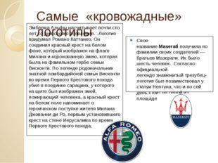 Самые «кровожадные» логотипы Свое названиеMaseratiполучила по фамилии своих