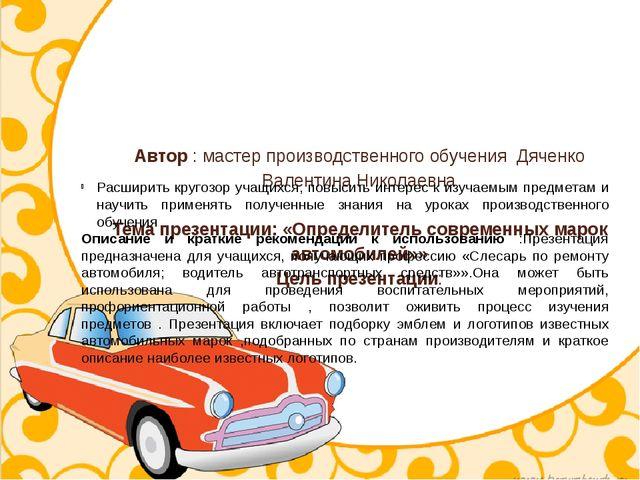 Автор : мастер производственного обучения Дяченко Валентина Николаевна Тема...