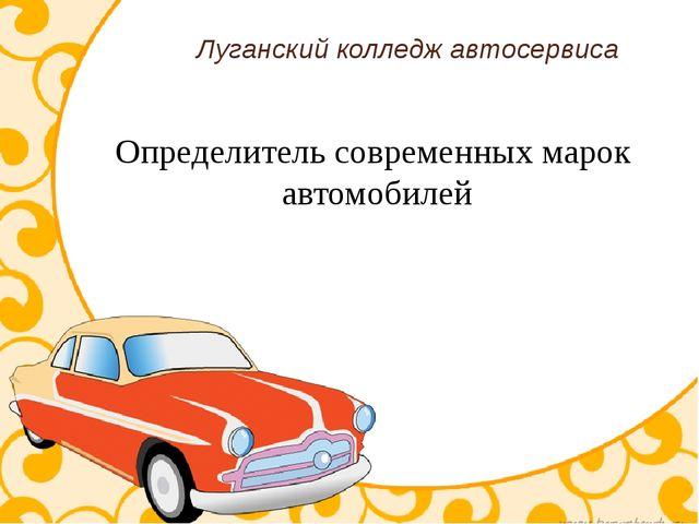 Луганский колледж автосервиса Определитель современных марок автомобилей