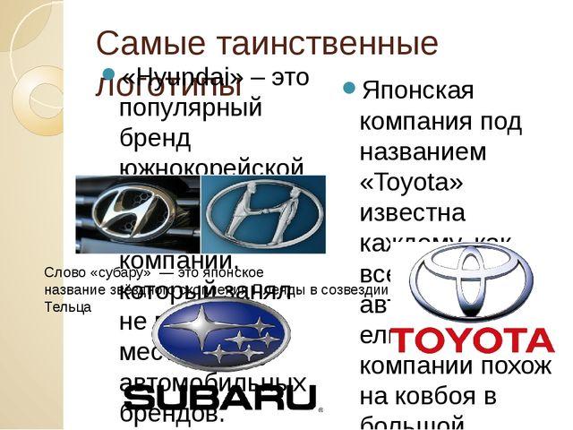 Самые таинственные логотипы «Hyundai» – это популярный бренд южнокорейской ав...