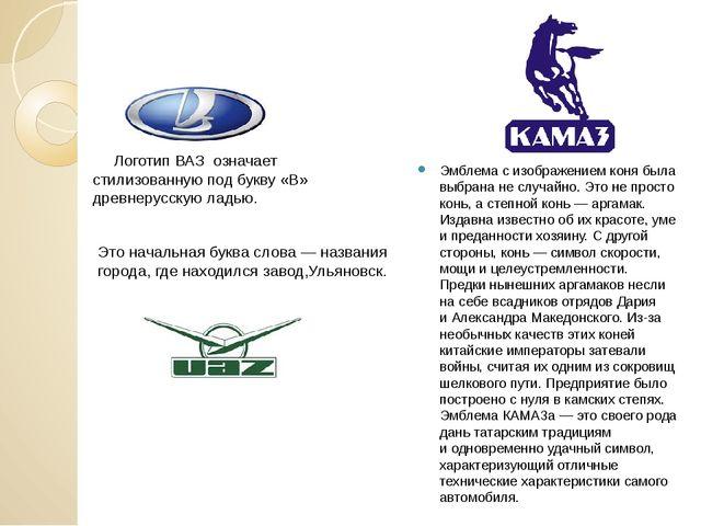 Логотип ВАЗ означает стилизованную под букву «В» древнерусскую ладью. Эмбле...