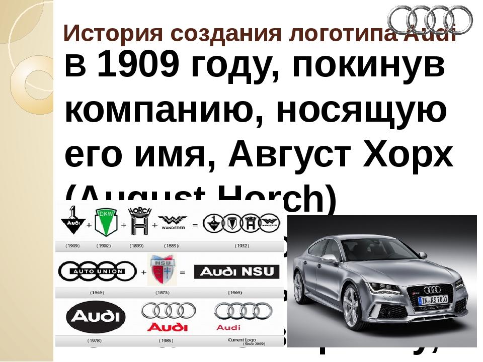 История создания логотипа Audi В 1909 году, покинув компанию, носящую его им...