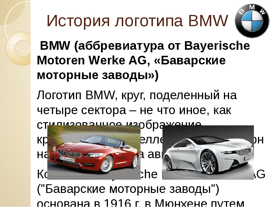 История логотипа BMW BMW (аббревиатура от Bayerische Motoren Werke AG, «Бавар...