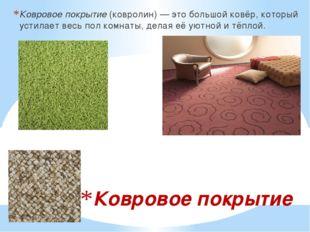 Ковровое покрытие Ковровое покрытие (ковролин) — это большой ковёр, который у