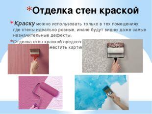 Отделка стен краской Краску можно использовать только в тех помещениях, где с