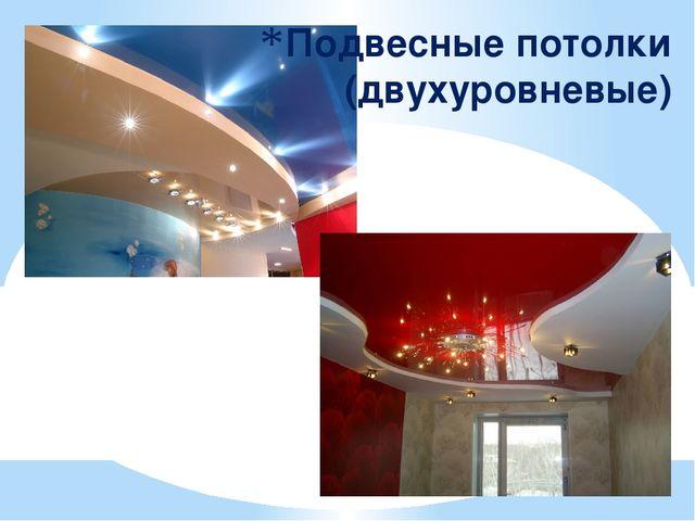 Подвесные потолки (двухуровневые)
