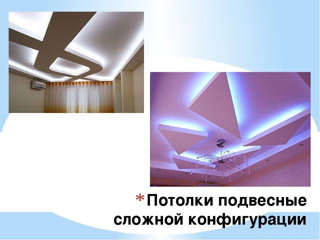 Потолки подвесные сложной конфигурации