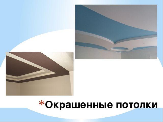 Окрашенные потолки