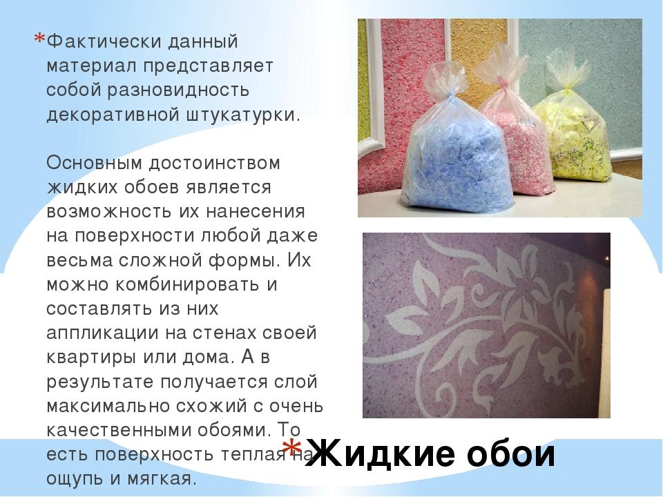 Жидкие обои Фактически данный материал представляет собой разновидность декор...