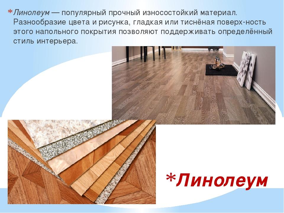 Линолеум Линолеум — популярный прочный износостойкий материал. Разнообразие ц...