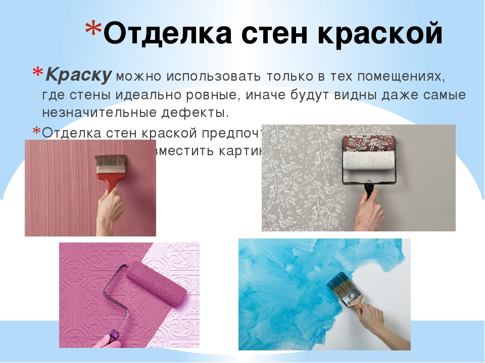 Отделка стен краской Краску можно использовать только в тех помещениях, где с...