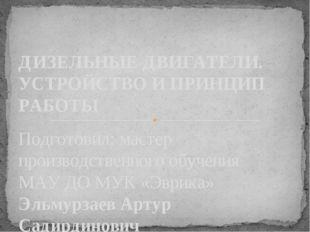 Подготовил: мастер производственного обучения МАУ ДО МУК «Эврика» Эльмурзаев