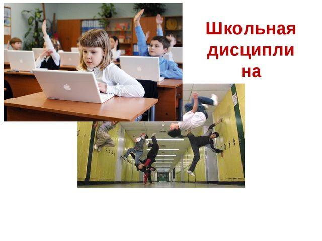 Школьная дисциплина
