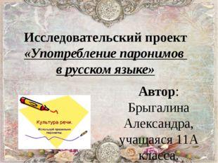 Исследовательский проект «Употребление паронимов в русском языке» Автор: Бры
