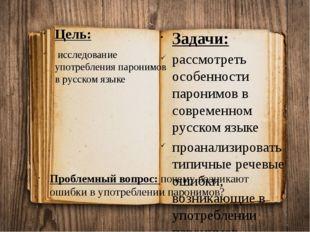 Цель: исследование употребления паронимов в русском языке Задачи: рассмотреть