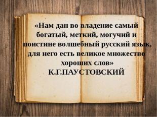 «Нам дан во владение самый богатый, меткий, могучий и поистине волшебный русс