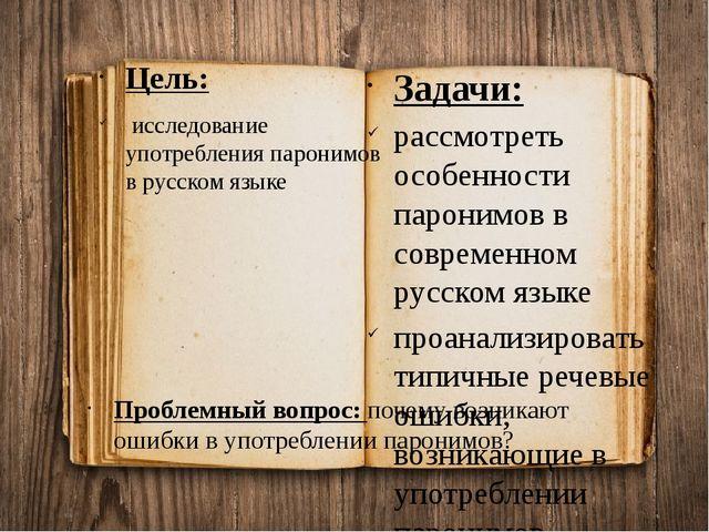 Цель: исследование употребления паронимов в русском языке Задачи: рассмотреть...