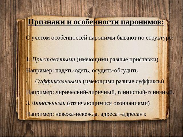 Признаки и особенности паронимов: С учетом особенностей паронимы бывают по ст...