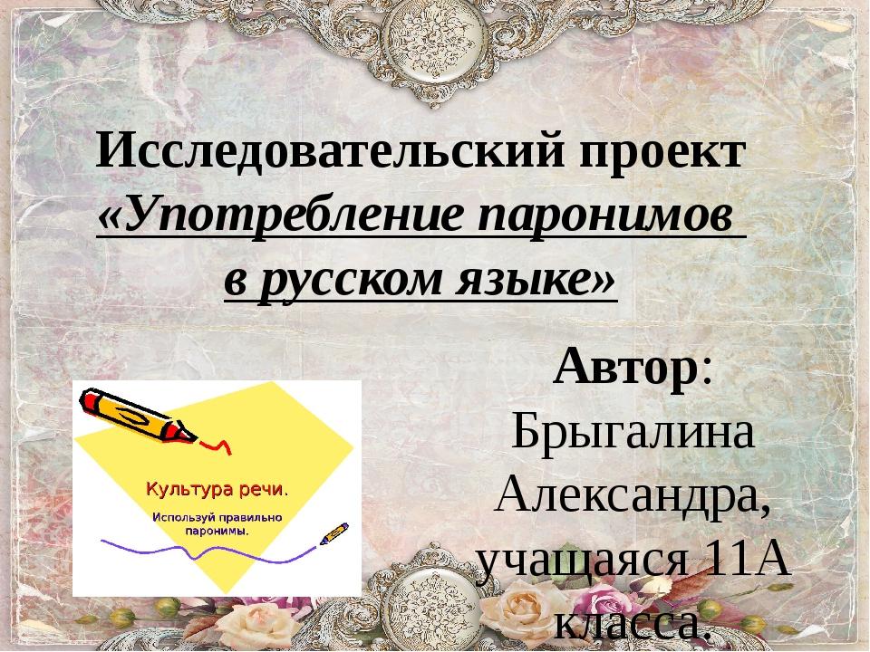 Исследовательский проект «Употребление паронимов в русском языке» Автор: Бры...