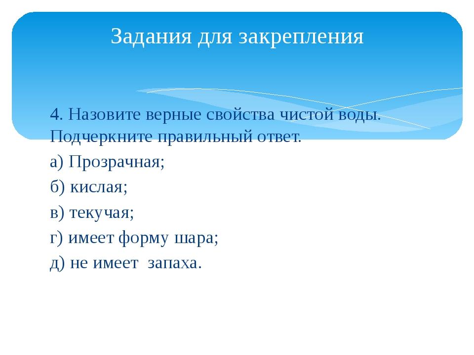 4. Назовите верные свойства чистой воды. Подчеркните правильный ответ. а) Про...