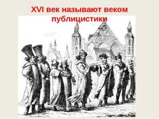 XVI век называют веком публицистики
