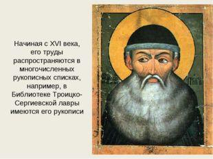 Начиная с XVI века, его труды распространяются в многочисленных рукописных сп