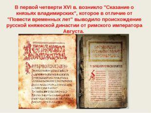 """В первой четверти XVI в. возникло """"Сказание о князьях владимирских"""", которое"""