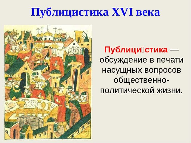Доклад на тему литература 16 века 8695