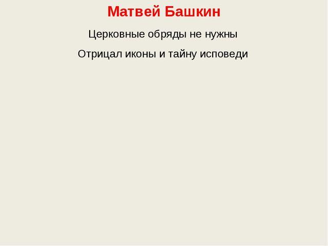 Матвей Башкин Церковные обряды не нужны Отрицал иконы и тайну исповеди
