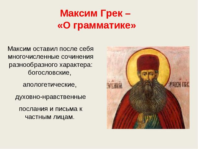 Максим Грек – «О грамматике» Максим оставил после себя многочисленные сочинен...
