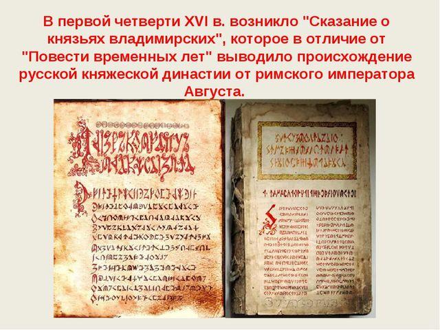 """В первой четверти XVI в. возникло """"Сказание о князьях владимирских"""", которое..."""