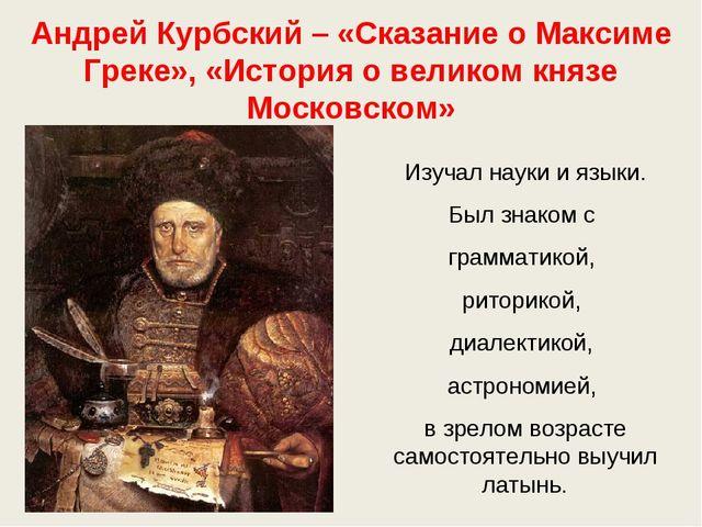 Андрей Курбский – «Сказание о Максиме Греке», «История о великом князе Москов...