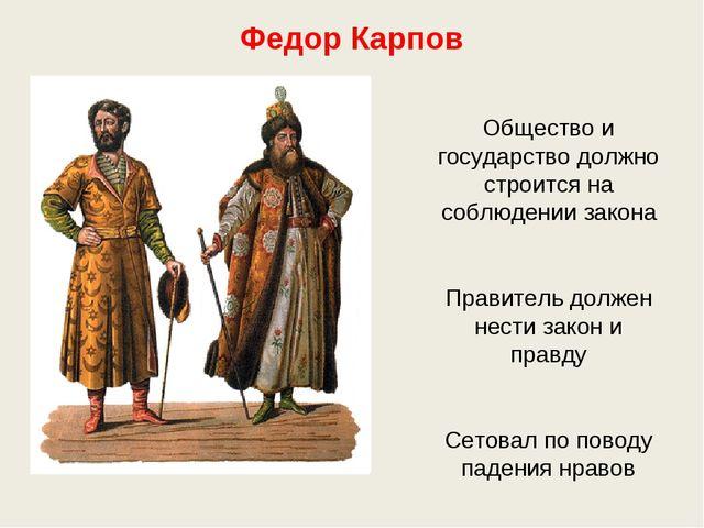 Федор Карпов Общество и государство должно строится на соблюдении закона Прав...