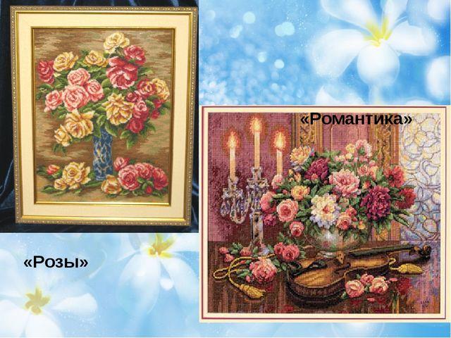«Романтика» «Розы»