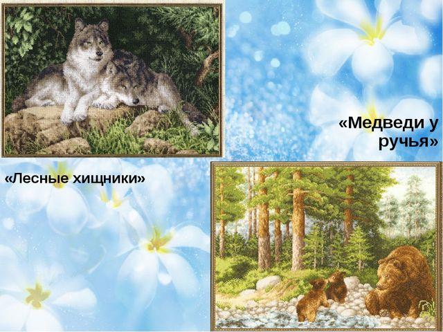 «Лесные хищники» «Медведи у ручья»