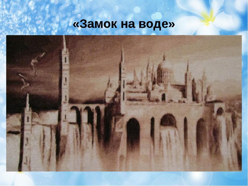 «Замок на воде»