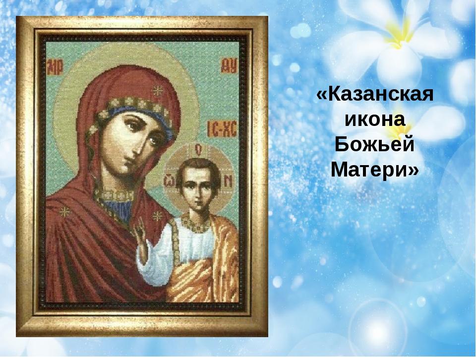 «Казанская икона Божьей Матери»