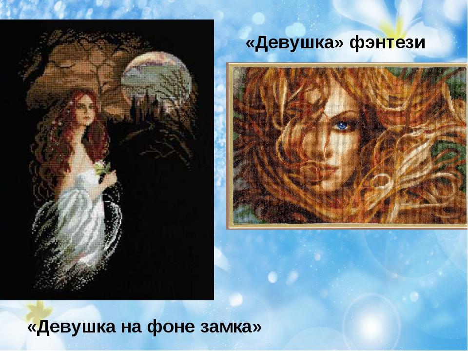 «Девушка» фэнтези «Девушка на фоне замка»