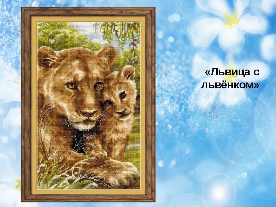 «Львица с львёнком»