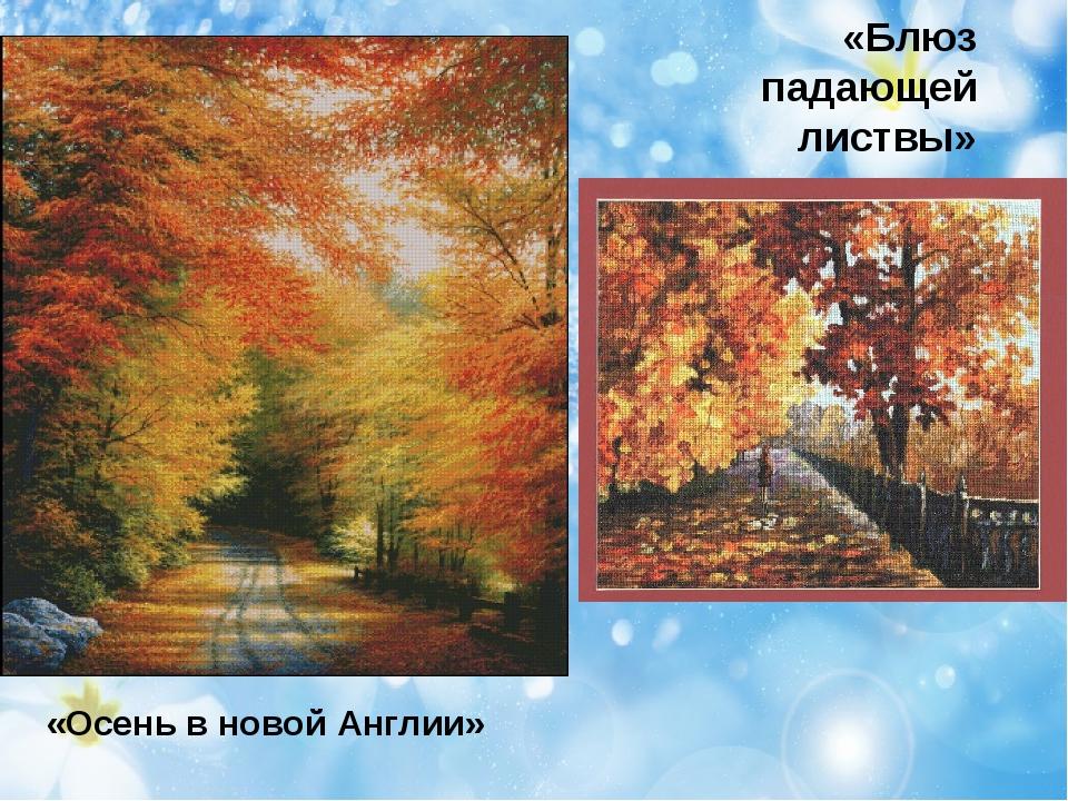 «Блюз падающей листвы» «Осень в новой Англии»